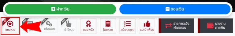 หวยรัฐ หวยหุ้น หวยลาว หวยฮานอย หวยเวียดนาม หวยมาเลย์ หวยออนไลน์ รวยหวยดอทคอม